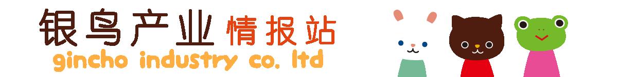 銀鳥産業介绍_簡体中文