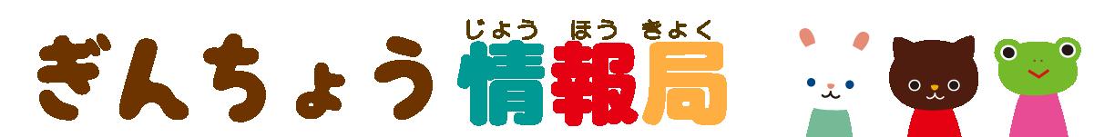 銀鳥産業商品紹介ページ